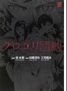 クロユリ団地 COMIC (単行本コミックス 怪COMIC)