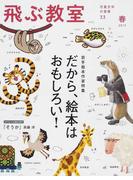 飛ぶ教室 児童文学の冒険 33(2013春) 若手絵本作家特集 だから、絵本はおもしろい!