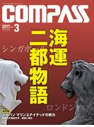 海事総合誌COMPASS2013年3月号