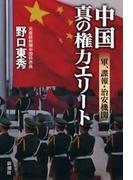 中国 真の権力エリート―軍、諜報・治安機関―