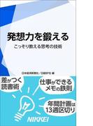 発想力を鍛える(日経e新書)