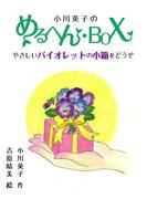 小川英子のめるへん・BOX