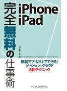 iPhone/iPad 完全無料の仕事術