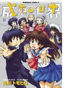成恵の世界(13)(角川コミックス・エース)