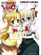 魔法少女リリカルなのはViVid FULL COLORS(4)(角川コミックス・エース)