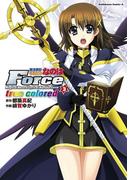 魔法戦記リリカルなのはForce true colored(3)(角川コミックス・エース)