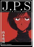 JPS -Justice&Peace Spirits-