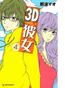 3D彼女 リアルガール(4)