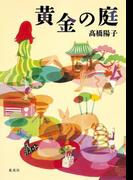 黄金の庭(集英社文芸単行本)