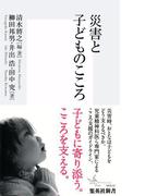 災害と子どものこころ(集英社新書)