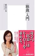 「独裁」入門(集英社新書)