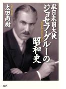駐日米国大使ジョセフ・グルーの昭和史