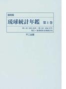 琉球統計年鑑 復刻版 第1巻 第1回1955/56年・第2回1956/57年