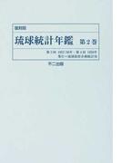 琉球統計年鑑 復刻版 第2巻 第3回1957/58年・第4回1959年