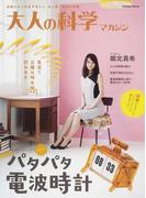 大人の科学マガジン Vol.38 パタパタ電波時計