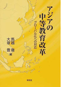 アジアの中等教育改革 グローバル化への対応