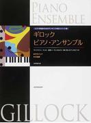 ギロックピアノ・アンサンブル サラバンド/手品師 ヴァイオリン、チェロ、鍵盤ハーモニカなどと一緒に楽しむデュオ&トリオ (ピアノ学習者のためのアンサンブル導入シリーズ)