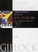 ギロックピアノ・アンサンブル クラシック・カーニバル ヴァイオリン、チェロ、鍵盤ハーモニカなどと一緒に楽しむデュオ&トリオ (ピアノ学習者のためのアンサンブル導入シリーズ)