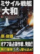ミサイル戦艦「大和」 書下ろし長編戦記シミュレーション 3 畢竟のハワイ砲撃! (コスモノベルス)(コスモノベルス)