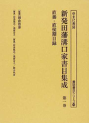新発田藩溝口家書目集成 影印 第1巻 直養・直侯期目録 (書誌書目シリーズ)