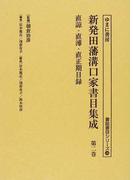 新発田藩溝口家書目集成 影印 第2巻 直諒・直溥・直正期目録 (書誌書目シリーズ)