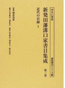 新発田藩溝口家書目集成 影印 第3巻 近代の目録 1 (書誌書目シリーズ)