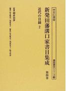 新発田藩溝口家書目集成 影印 第4巻 近代の目録 2 (書誌書目シリーズ)