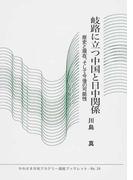 岐路に立つ中国と日中関係 歴史と現在、そして今後の可能性 (かわさき市民アカデミー講座ブックレット)