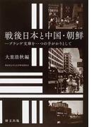 戦後日本と中国・朝鮮 プランゲ文庫を一つの手がかりとして (神奈川大学人文学研究叢書)