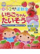 0・1・2歳児の運動会いちごちゃんたいそう 阿部直美のダンス&リズムゲーム 乳幼児向けにアレンジ!指導のポイントつき (PriPriブックス)