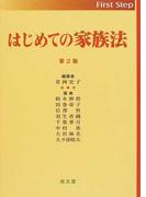 はじめての家族法 第2版 (first step)