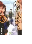 湯神くんには友達がいない(少年サンデーコミックス) 11巻セット(少年サンデーコミックス)