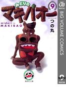 みどりのマキバオー 9(ジャンプコミックスDIGITAL)