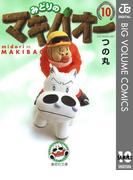 みどりのマキバオー 10(ジャンプコミックスDIGITAL)
