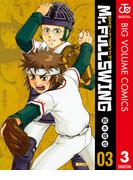 Mr.FULLSWING 3(ジャンプコミックスDIGITAL)