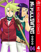 Mr.FULLSWING 4(ジャンプコミックスDIGITAL)