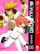 Mr.FULLSWING 6(ジャンプコミックスDIGITAL)