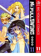 Mr.FULLSWING 11(ジャンプコミックスDIGITAL)
