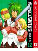 Mr.FULLSWING 12(ジャンプコミックスDIGITAL)
