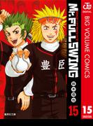Mr.FULLSWING 15(ジャンプコミックスDIGITAL)