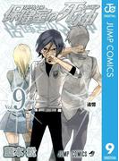 保健室の死神 9(ジャンプコミックスDIGITAL)
