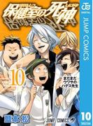 保健室の死神 10(ジャンプコミックスDIGITAL)