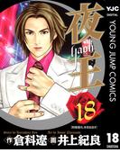 夜王 18(ヤングジャンプコミックスDIGITAL)