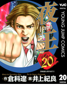 夜王 20(ヤングジャンプコミックスDIGITAL)