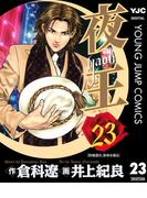 夜王 23(ヤングジャンプコミックスDIGITAL)