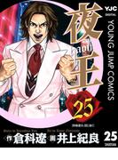 夜王 25(ヤングジャンプコミックスDIGITAL)