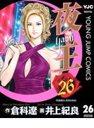 夜王 26(ヤングジャンプコミックスDIGITAL)
