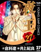 夜王 27(ヤングジャンプコミックスDIGITAL)