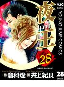 夜王 28(ヤングジャンプコミックスDIGITAL)