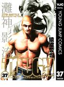 TOUGH―タフ― 37(ヤングジャンプコミックスDIGITAL)